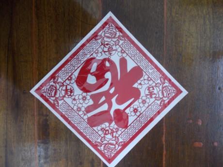 八折剪纸大红花教程 步骤